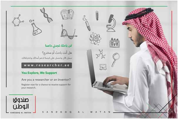 sandooq-al-watan-launches-researcher-ae-uaes-1st-national-research-support-platform